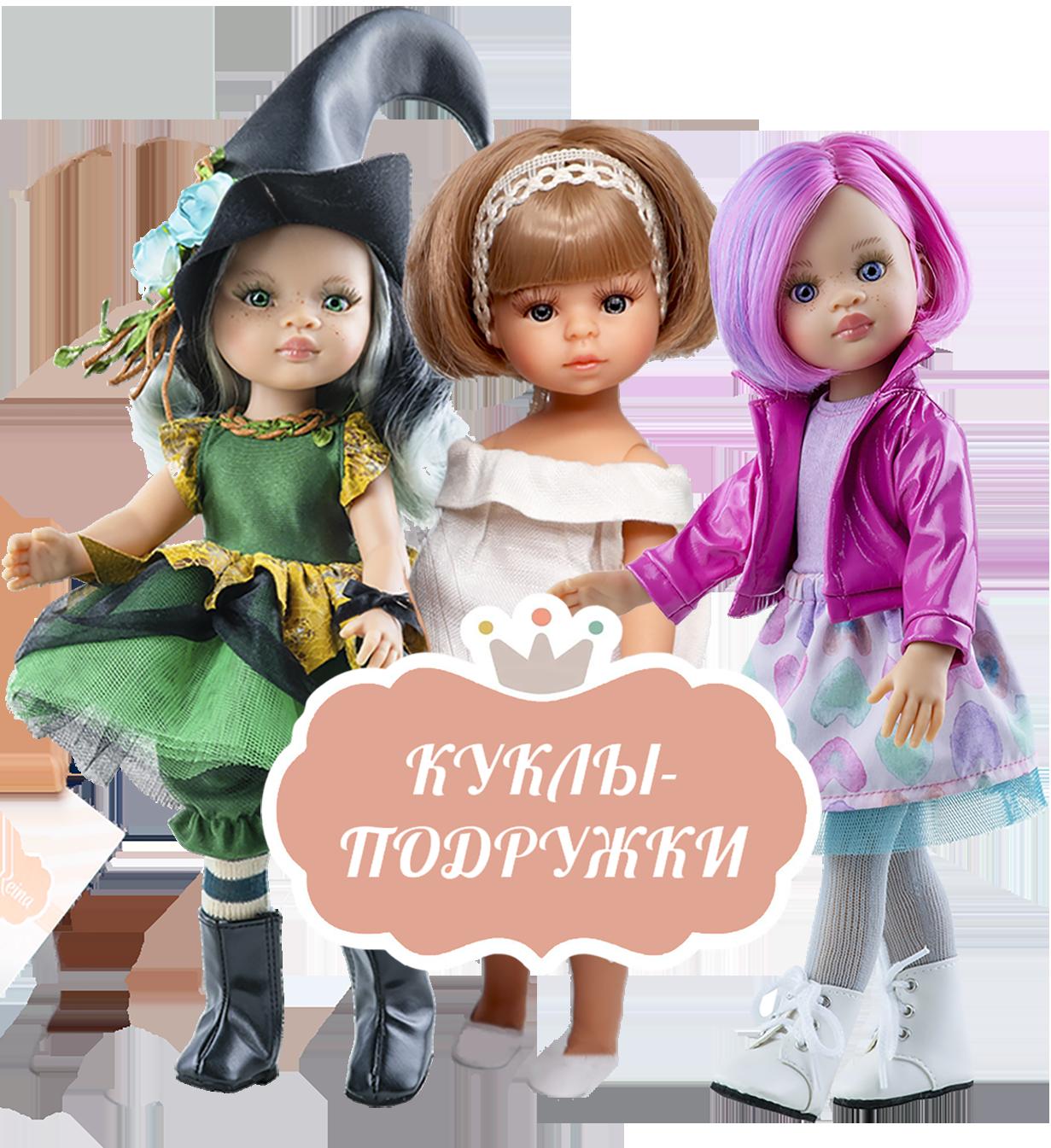 куклы-подружки